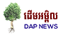 DAP News