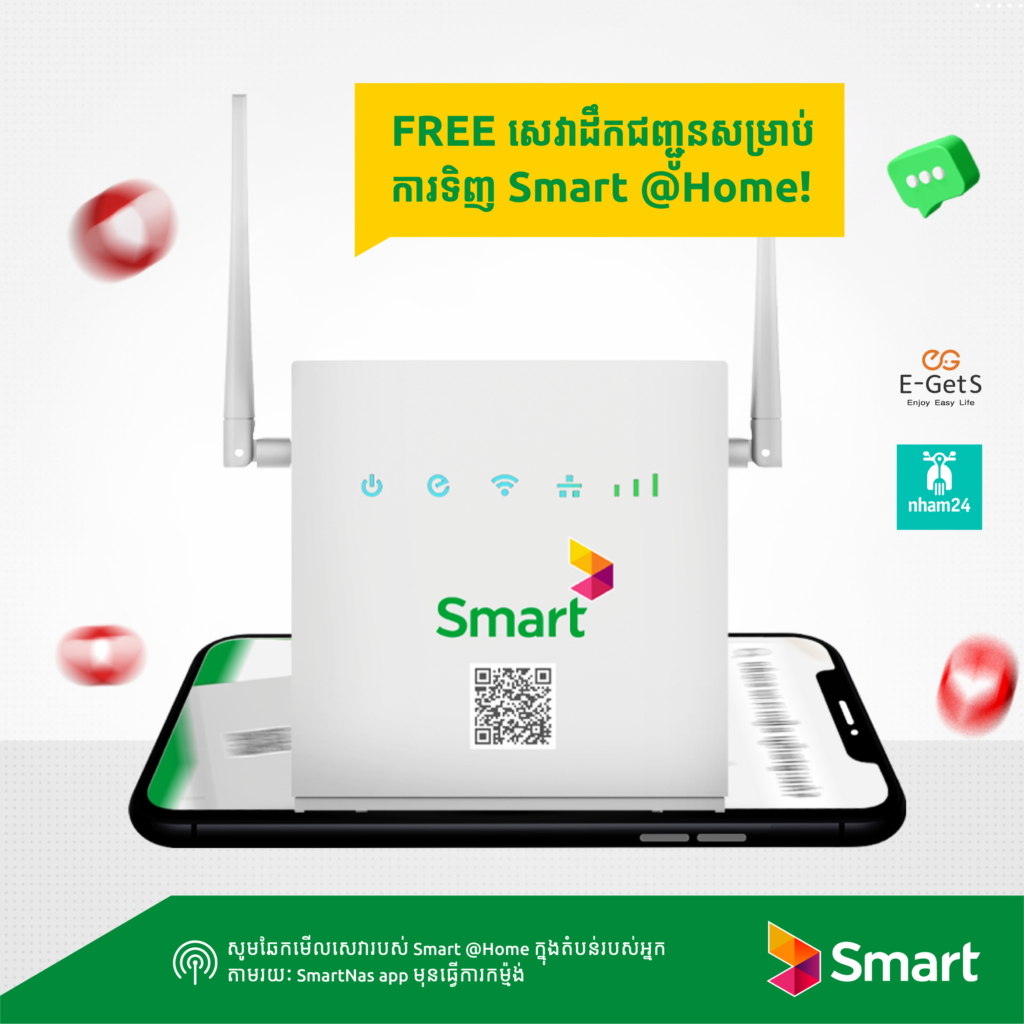 This image has an empty alt attribute; its file name is smart@home-delivery-1024x1024.png